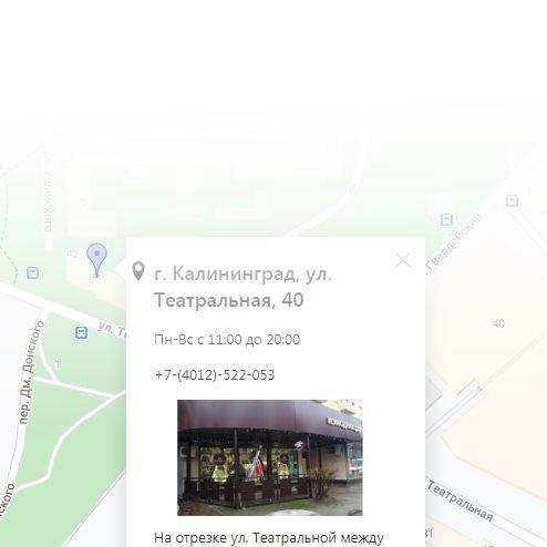 магазин на ул. Театральной